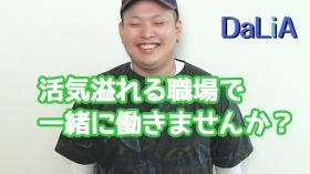 DaLiAの求人動画