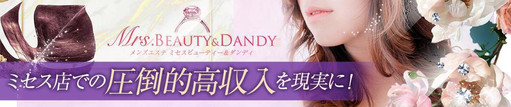 Mrs.Beauty&Dandyの求人画像