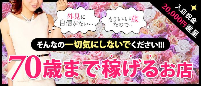 団恥妻は7000円