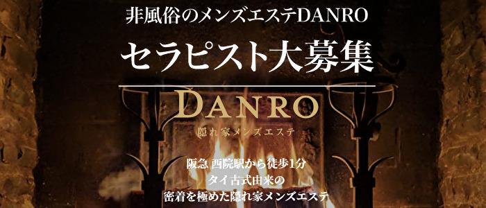 隠れ家メンズエステ DANRO -暖炉-