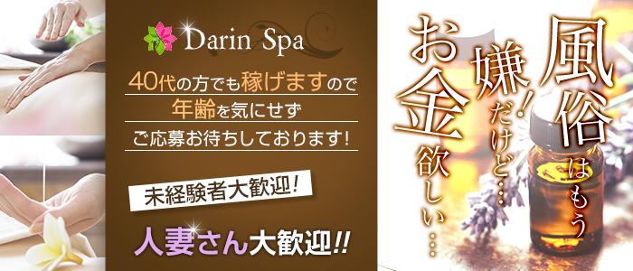 人妻・熟女・Darin Spa(ダーリンスパ)