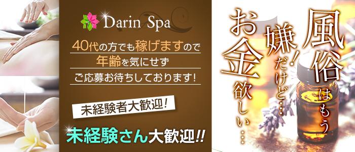 未経験・Darin Spa(ダーリンスパ)
