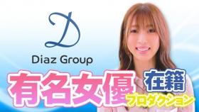Diaz Group(ディアスグループ)熊本支社に在籍する女の子のお仕事紹介動画