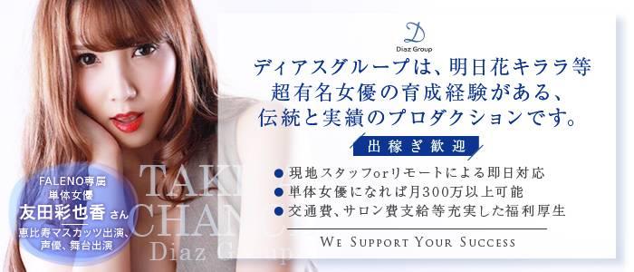 Diaz Group(ディアスグループ)名古屋支社の出稼ぎ求人画像