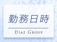 Diaz Group(ディアスグループ)名古屋支社で働くメリット1