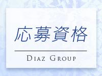 Diaz Group(ディアスグループ)名古屋支社で働くメリット2