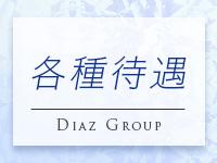 Diaz Group(ディアスグループ)名古屋支社で働くメリット3