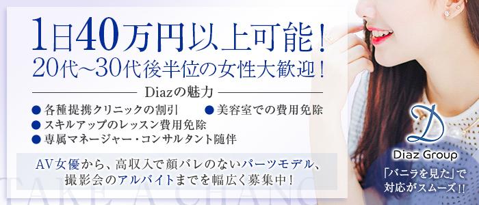 Diaz Group(ディアスグループ)名古屋支社の人妻・熟女求人画像