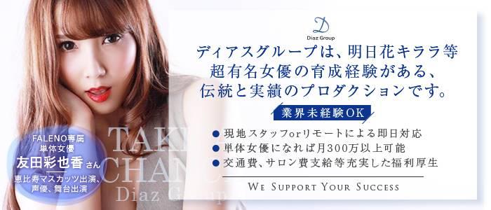 Diaz Group(ディアスグループ)名古屋支社の未経験求人画像