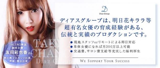 Diaz Group(ディアスグループ)名古屋支社のぽっちゃり求人画像