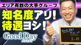 GOOD DAYグループの求人動画