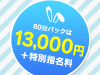 60分13000円~