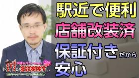 ドMなバニーちゃん名古屋・池下の求人動画
