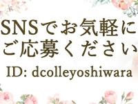 D-collection(ディ―コレクション)で働くメリット3