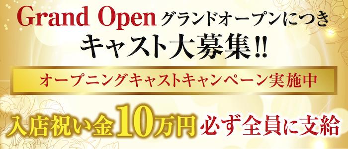 未経験・奴隷コレクション 梅田店
