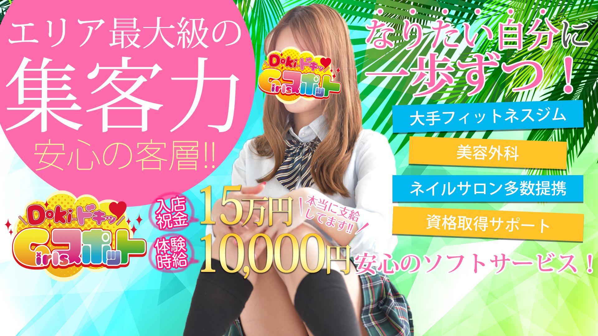 Doki-ドキッ Girlsスポットの求人画像