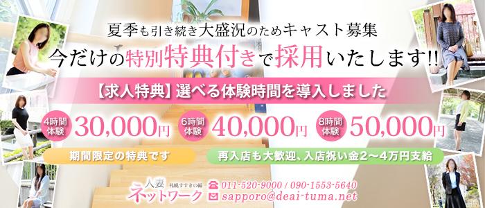 出会い系 人妻ネットワーク札幌すすきの編