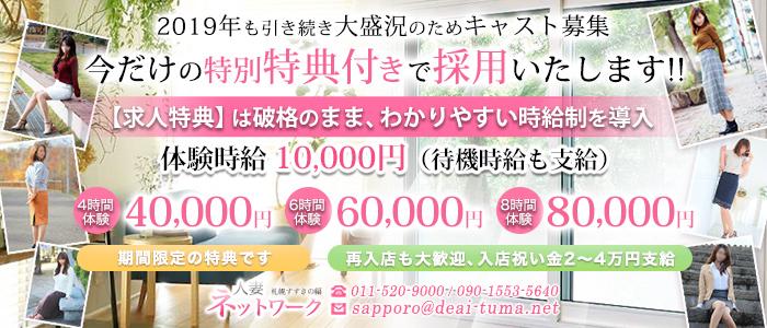 人妻ネットワーク 札幌すすきの編