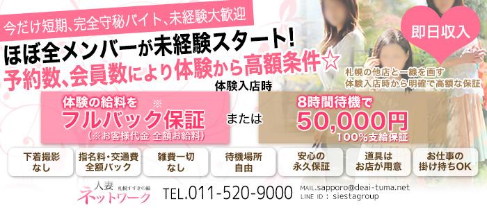 人妻ネットワーク 札幌すすきの編の体験入店求人画像