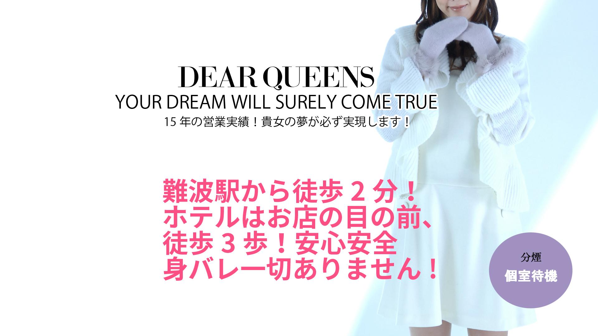 Dear Queens
