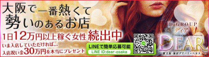 新大阪梅田デリバリーヘルスDear