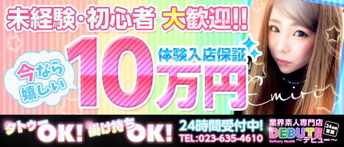 業界素人専門店 DEBUT!!~デビュー~