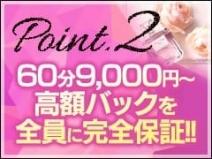 60分9,000円~の高額バック保証だから稼げる☆