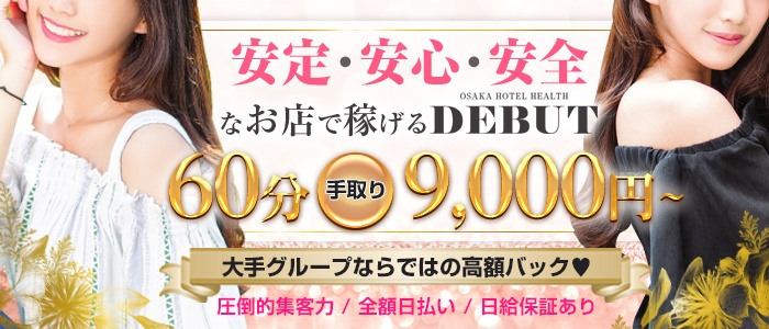 DEBUT日本橋店の求人画像