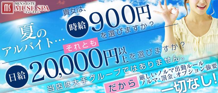 MUSE spa(エステ)