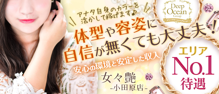 DOCグループ 女々艶 小田原店の人妻・熟女求人画像