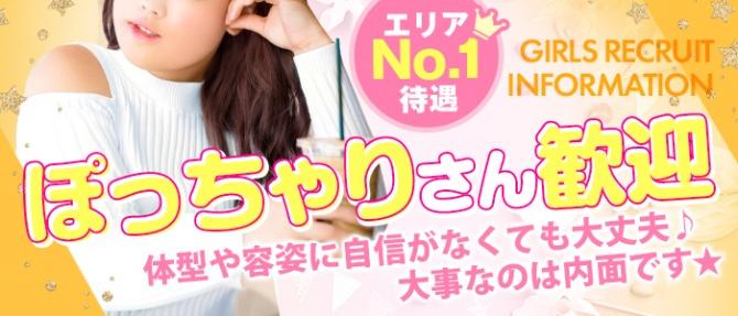 DOCグループ 女々艶 小田原店のぽっちゃり求人画像