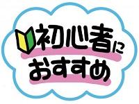 初心者専用マニュアル完備!