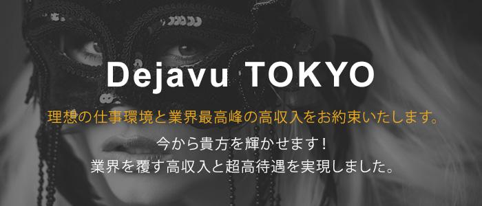 Dejavu Tokyo