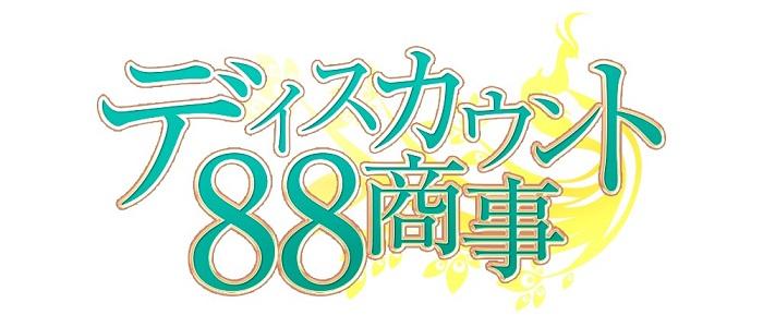 ディスカウント88商事