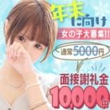 面接だけでも1万円支給!