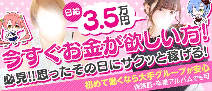 体験入店・デリヘルで遊ぼう!!