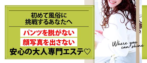 大阪出張エステコマダム性感研究所の求人画像