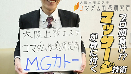 大阪出張エステコマダム性感研究所の求人動画