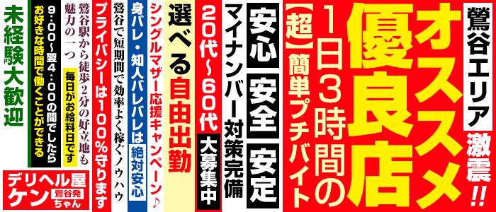 未経験・デリヘル屋ケンちゃん