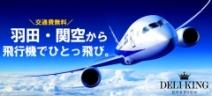 飛行機でひとっ飛び!