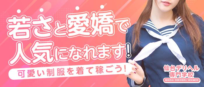 仙台デリヘル専門学校の求人画像