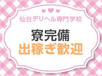 仙台デリヘル専門学校で働くメリット3