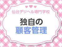 仙台デリヘル専門学校で働くメリット7