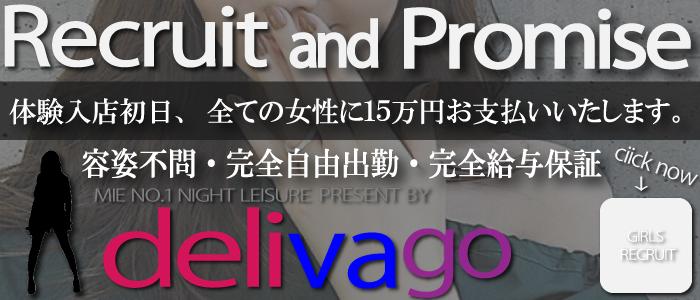 デリヘル選びは delivagoの求人画像
