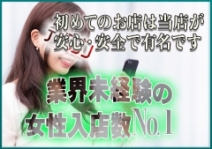 名古屋で未経験スタート