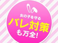 ドMなバニーちゃん名古屋・錦