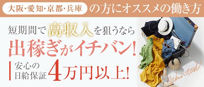 出稼ぎ・GMG奥様京都店