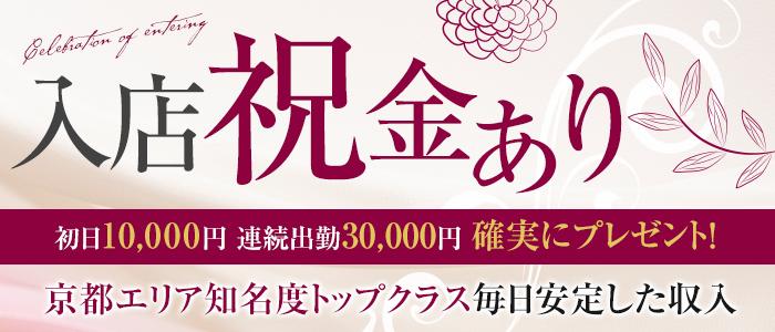 ドMな奥様 京都店の求人画像