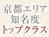 ドMな奥様 京都店で働くメリット2