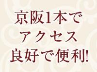ドMな奥様 京都店で働くメリット4